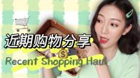 【Miss沐夏】近期购物分享 Recent Shopping Haul | 包包+服饰+生活小物|开箱