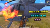 和平精英:挑战ME导弹+98k吃鸡,用平底锅打爆飞机,太强了!