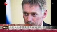 视频|俄罗斯否认与美国骚乱有关