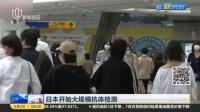 视频|日本开始大规模抗体检测