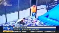 视频|女研究生蹦床摔成瘫痪: 主治医生--康复周期漫长 费用难估