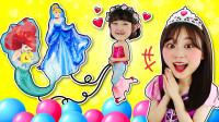 公主气球派对开启啦!看小娜娜如何变身迪士尼公主吧!