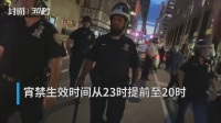 30秒   纽约市政府宣布6月2日将继续宵禁 生效时间提前
