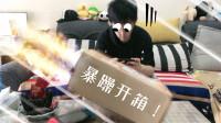 四川方言爆笑:儿童节礼物从天而降打烂游戏机,你是坐火箭来得吧