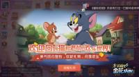 四川方言:用沙雕四川话的方式打开猫和老鼠,配音搞笑笑得肚儿痛!