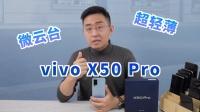 「科技美学直播」vivo X50 Pro开箱上手体验 | 超感光微云台还可以拍银河 4298元起 | X50 3498起