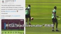 30秒   利物浦众将单膝下跪 声援遭暴力执法死亡黑人
