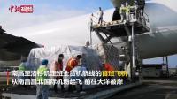 江西首条美洲定班全货机航线正式开通
