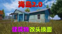 和平精英揭秘真相:海岛2.0即将上线,所有建筑物全部改头换面!