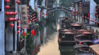 江苏超受欢迎的古镇,拥有1400多年历史,你知道是哪个古镇吗?
