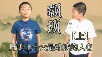 03 历史上十大最难读的人名 (上),听完涨知识啦!