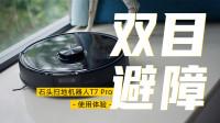 石头扫地机器人T7 Pro评测:搭载AI双目避障系统的扫拖一体机