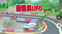 新载具UFO正式登陆体验服,S5赛季要有意思了。空军大战了解一下
