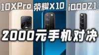 「小白测评」2000元手机对比横评 谁是最香中端机?X10/z1/10XPro
