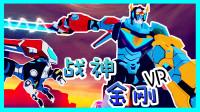 【XY小源VR】驾驶战神金刚 童年又回来了