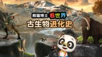 熊猫博士看世界:古生物进化史