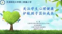《关注学生心理健康,护航孩子茁壮成长》天津师范大学第二附属小学