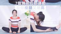 【7個睡前拉筋動作教學】有效瘦腿增高瘦身女孩日常GirlStyle 女生日常