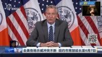 视频|全美各地示威冲突不断 纽约市宵禁延长至6月7日