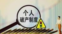 深圳拟建立个人破产制度 欠债50万可申请破产