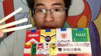 """眼镜哥吃趣味零食""""如咽口香糖"""",包装好创意,果香四溢嘎吱脆"""