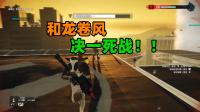 小奶牛扛着火箭筒轰炸敌人 最后关头成功消灭龙卷风