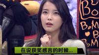 《强心脏》出道初期的IU曾经被粉丝感动到哭?!