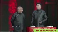 郭德纲、于谦相声《教你在北京装有钱人》,爆笑