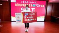 """重庆体彩店老板""""神预言""""大乐透953万头奖"""
