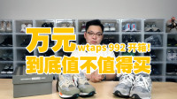 【ITAKE】万元wtaps 992开箱!到底值不值得买