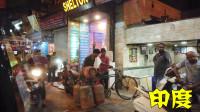印度的夜晚,上街的女人多吗?拍于印度首都新德里