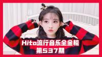 Hito流行音乐全金榜第537期,陈立农首度夺冠,张艺兴强势空降