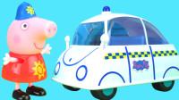 小猪佩奇欢乐警车玩具