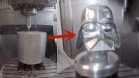 一个大铝棒加工星球大战人物头像,五轴机床就是牛,这种编程难吗