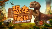 恐龙历险记 预告片