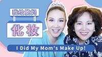 给熟龄妈妈们的化妆技巧