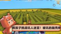 迷你世界:熊孩子挑战坑人迷宫!被坑的脑壳疼!