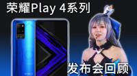 荣耀Play 4发布会回顾:拍猫片、测温度,这就是它所有亮点?
