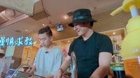 有权益:舞蹈界刀工最秀的韩宇来了!师父们的深夜食堂局