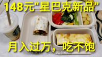 """外卖148元星巴克新品""""千层芝士面"""",上下两层包装,能吃饱吗"""