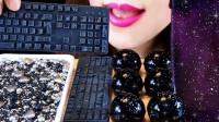 小姐姐挑战吃黑色零食,黑色果冻就像夜晚的星空,比彩色甜点更大气