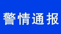 湖南邵阳警方:一男子因感情纠纷杀害四人,已被抓获