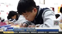 视频|教育部公布最新普通高中课程方案