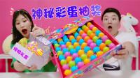 """神秘彩蛋抽奖大PK!小阳最终获得""""终极礼盒"""",为啥打开后却不敢玩?"""
