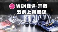"""阿迪推最""""中国风""""球鞋,五虎将系列产品还打折!"""