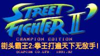 【TAS】街机《街头霸王2》,邪恶的拳王出击,打遍天下无敌手