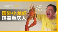 一直不知道,原来国外也吃小龙虾!而且还很好吃!【BB Time第278期】