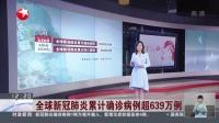 视频|全球新冠肺炎累计确诊病例超639万例