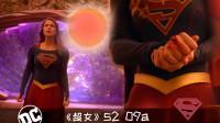 《超女》209a:超女来到陌生星球能力尽失,发现竟有一颗红色太阳
