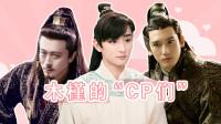 """《长相守》""""男友团""""花式PK:谁更适合花木槿?"""